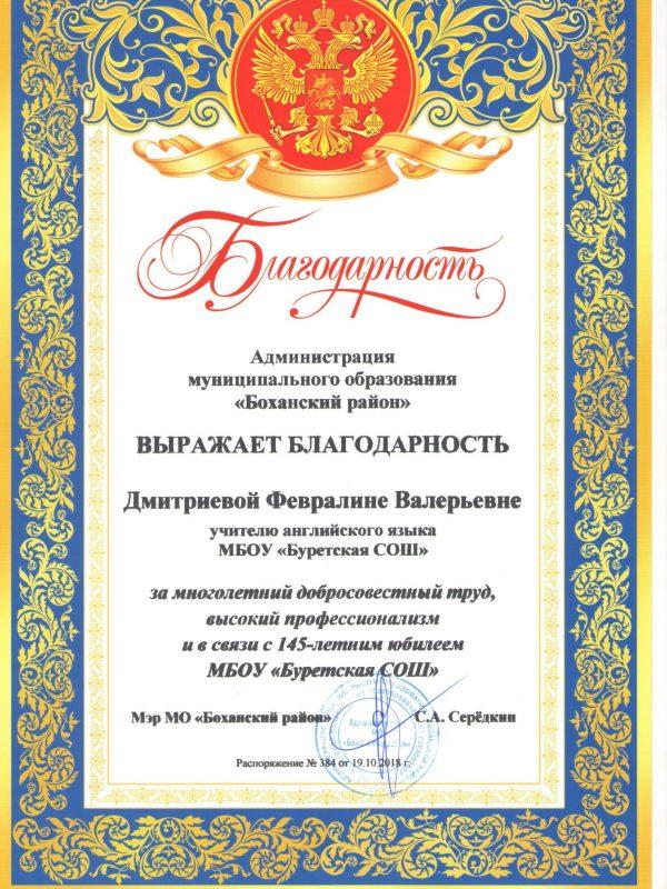 145-юбилей МБОУ Буретская СОШ