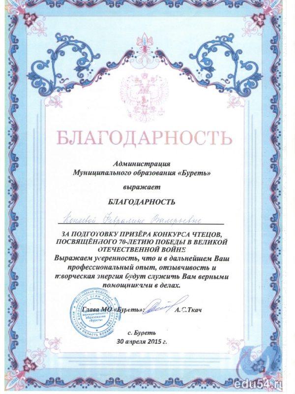 конкурс чтецов к 70 летию ВОв