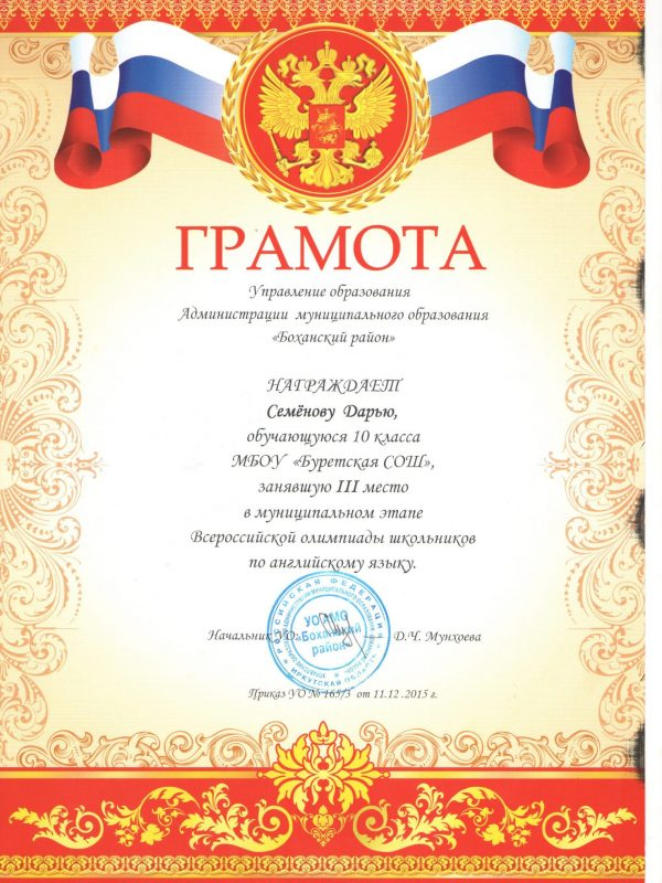 Подготовка призеров ВСОШ