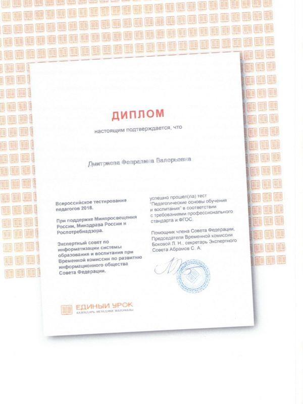 Всероссийское тестирование педагогов