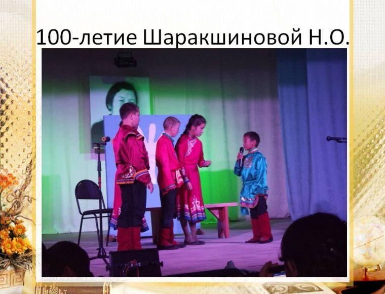 100 — летие Шаракшиновой Н.О.