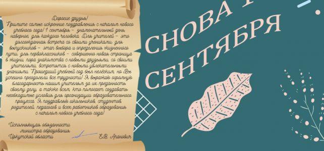 Поздравление и.о. министерства образования Иркутской области Е.В. Апанович