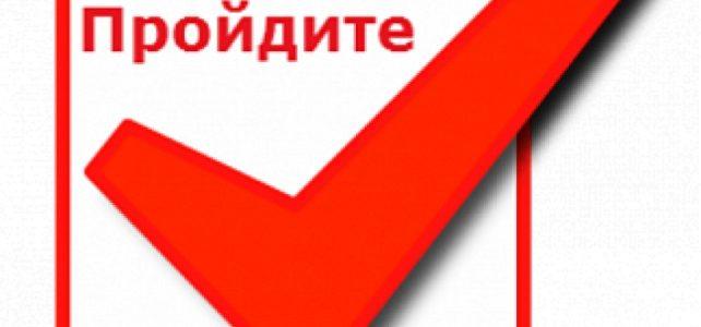 Социологический опрос «Удовлетворенность системой образования Иркутской области».